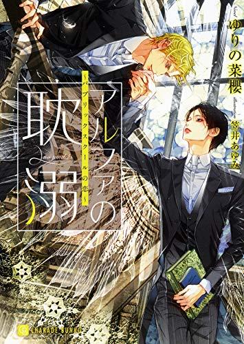 アルファの耽溺 ~パブリックスクールの恋~ (二見書房 シャレード文庫)