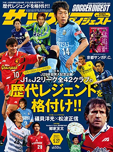サッカーダイジェスト 2021/5/27号 [雑誌]