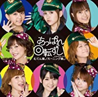 Appare Kaiten Zushi! by Morning Musume (2010-10-27)