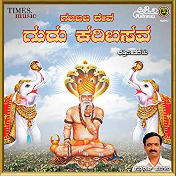 Gajabala Deva Guru Karibasava