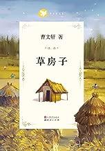 曹文轩文集精华版:草房子 (曹文轩纯美小说系列(完整版))