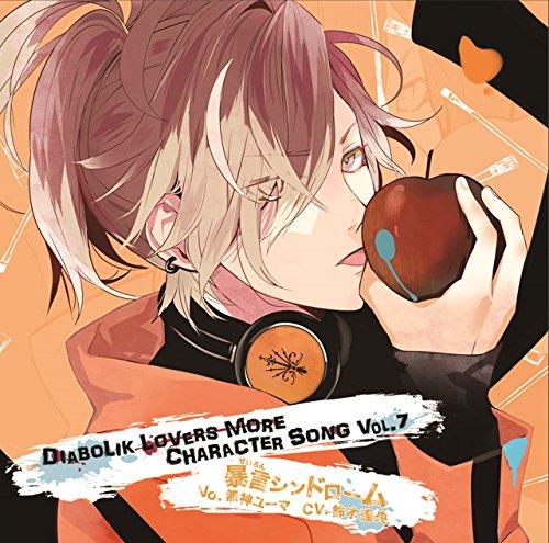 DIABOLIK LOVERS MORE CHARACTER SONG Vol.7 無神ユーマ CV.鈴木達央