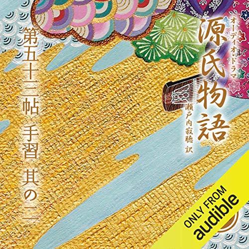 『源氏物語 瀬戸内寂聴 訳 第五十三帖 手習 (其ノ二)』のカバーアート