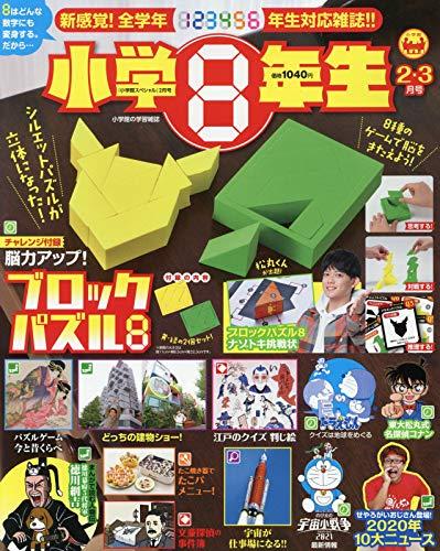 小学館スペシャル「小学8年生」 2021年 02 月号 [雑誌]