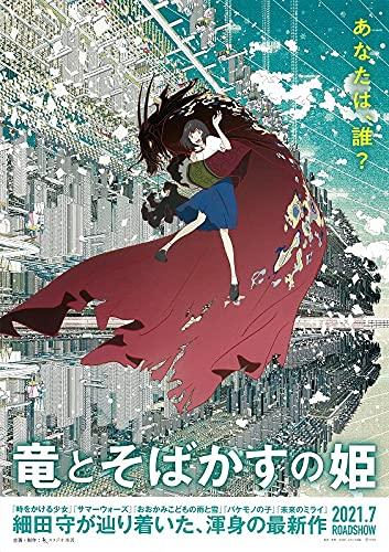 映画チラシ『竜とそばかすの姫』5枚セット+おまけ最新映画チラシ3枚