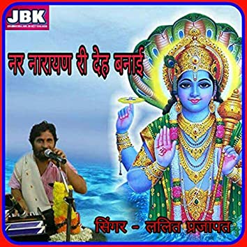 Nar Narayan Ri Deh Banayee
