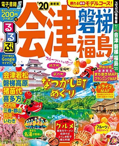るるぶ会津 磐梯 福島'20 (るるぶ情報版地域)