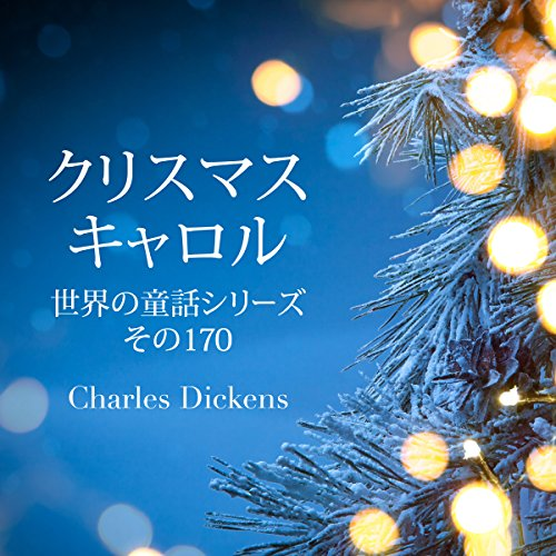 『クリスマスキャロル 世界の童話シリーズその170』のカバーアート