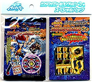 Beyblades JAPANESE Metal Fusion Neo Series Energy Ring Sticker Special Pack 5...