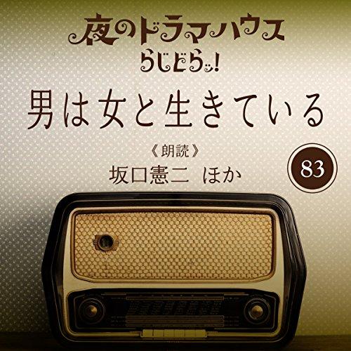 『らじどらッ!~夜のドラマハウス~ #14』のカバーアート