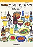 「REAL」Book 【イラスト版】ベルギービール入門 (REAL Book)