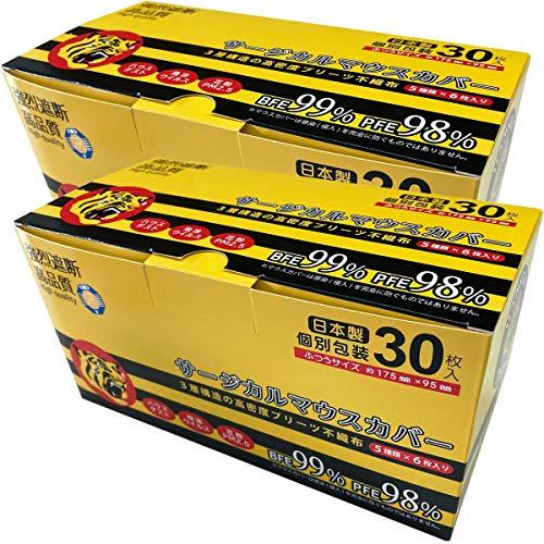 日本製!個包装!選べる マスク 2箱セット ~国産・個別包装のサージカルマスク~ (【21】阪神タイガース1箱30枚×2箱)