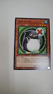 遊戯王OCG否定ペンギンノーマル 20TP-JP304最新トーナメントパック封入カード
