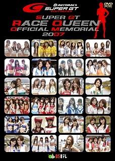 SUPER GT RACE QUEEN OFFICIAL MEMORIAL 2007 [DVD]