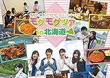 ゆみりと愛奈のモグモグ・コミュニケーションズ モグモグツアー in 北海道 [DVD] image