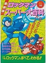 最新版ロックマンスーパー大百科 (コミックボンボンスペシャル (110))