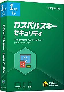 【旧製品】カスペルスキー セキュリティ | 1年 1台版 | パッケージ版 | Windows/Mac/iOS/Android対応