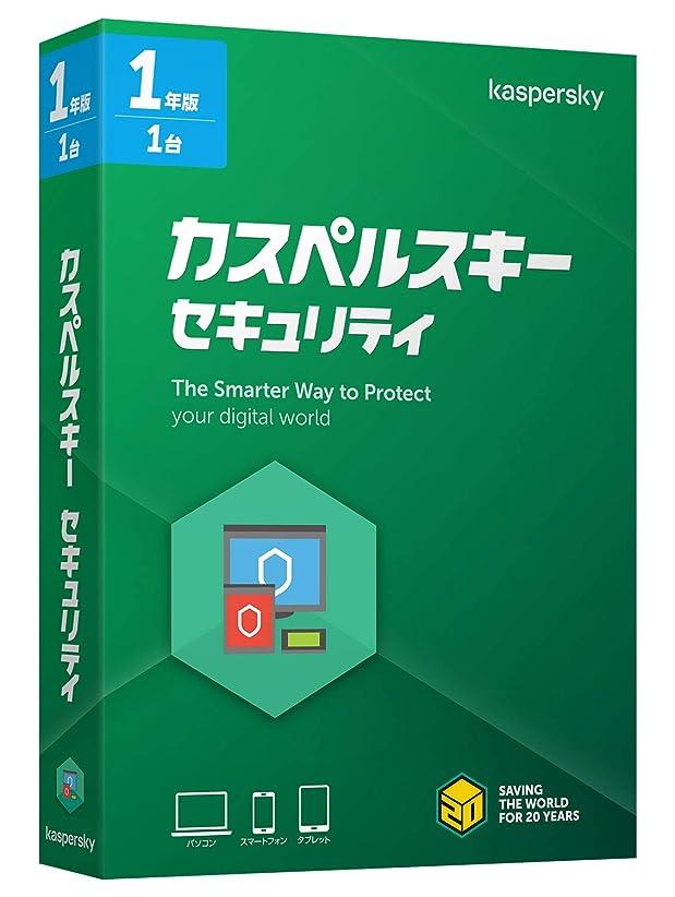 こっそり神秘歩道カスペルスキー セキュリティ (最新版) | 1年 1台版 | パッケージ版 | Windows/Mac/Android対応
