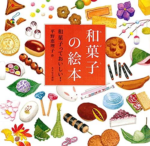 和菓子の絵本: 和菓子っておいしい!