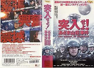 突入せよ!「あさま山荘」事件 [VHS]