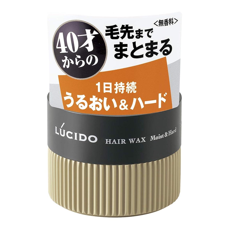 扱いやすいトランクアレルギー性LUCIDO(ルシード) ヘアワックス まとまり&ハード 80g
