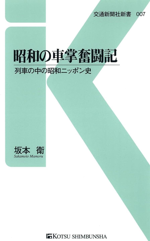 メタルラインスポークスマン増幅昭和の車掌奮闘記 (交通新聞社新書)