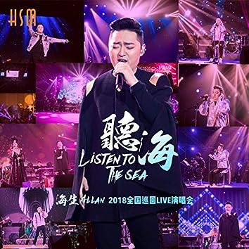 海生ALLAN2018·聽海全國巡迴LIVE演唱會