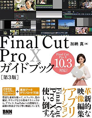 Final Cut Pro Xガイドブック