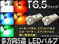 AP LEDバルブ 1チップSMD 多方向5連 T6.5ウェッジ ホワイト AP-ST6.5-1C-5-WH 入数:2個