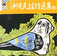 沖縄民謡特選集(6)