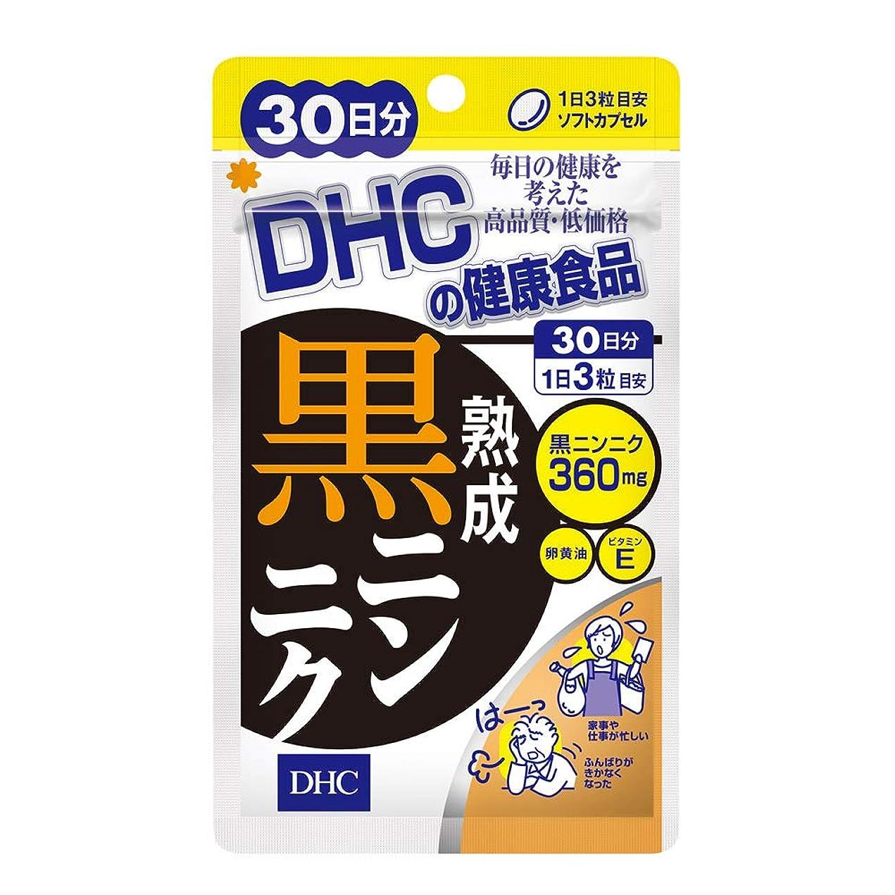 二年生置換称賛DHC 熟成黒ニンニク 30日分