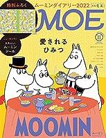 MOE (モエ) 2021年11月号 [雑誌]