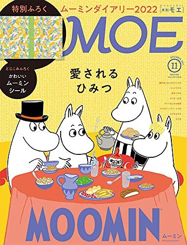 MOE (モエ) 2021年11月号  (ムーミン 愛されるひみつ| 特別ふろく ムーミンダイアリー2022)の商品画像