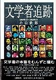 文学者追跡 1990年1月~1992年3月