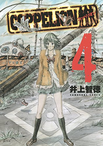 COPPELION Vol. 4 (English Edition)