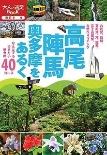 高尾・陣馬・奥多摩をあるく (大人の遠足BOOK)