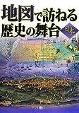 地図で訪ねる歴史の舞台 日本