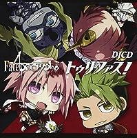 DJCD「Fate/Apocrypha Radio トゥリファス! 」
