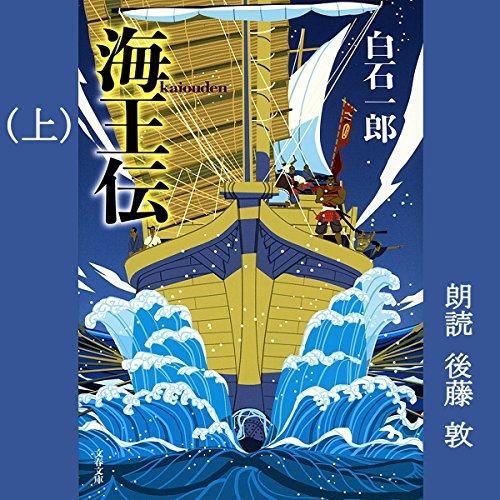 『海王伝 上』のカバーアート