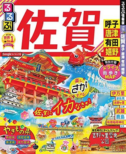 るるぶ佐賀呼子唐津有田嬉野(2021年版) (るるぶ情報版(国内))