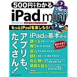 500円でわかる iPad mini (コンピュータムック500円シリーズ)