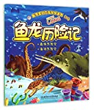 The Advertures of Ichthyosaur (Chinese Edition)