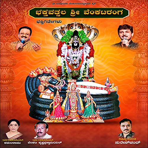 Bhakthavastala Sri Venkataranga