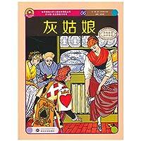世界插画大师儿童绘本精选-沃尔特 克兰系列06-灰姑娘