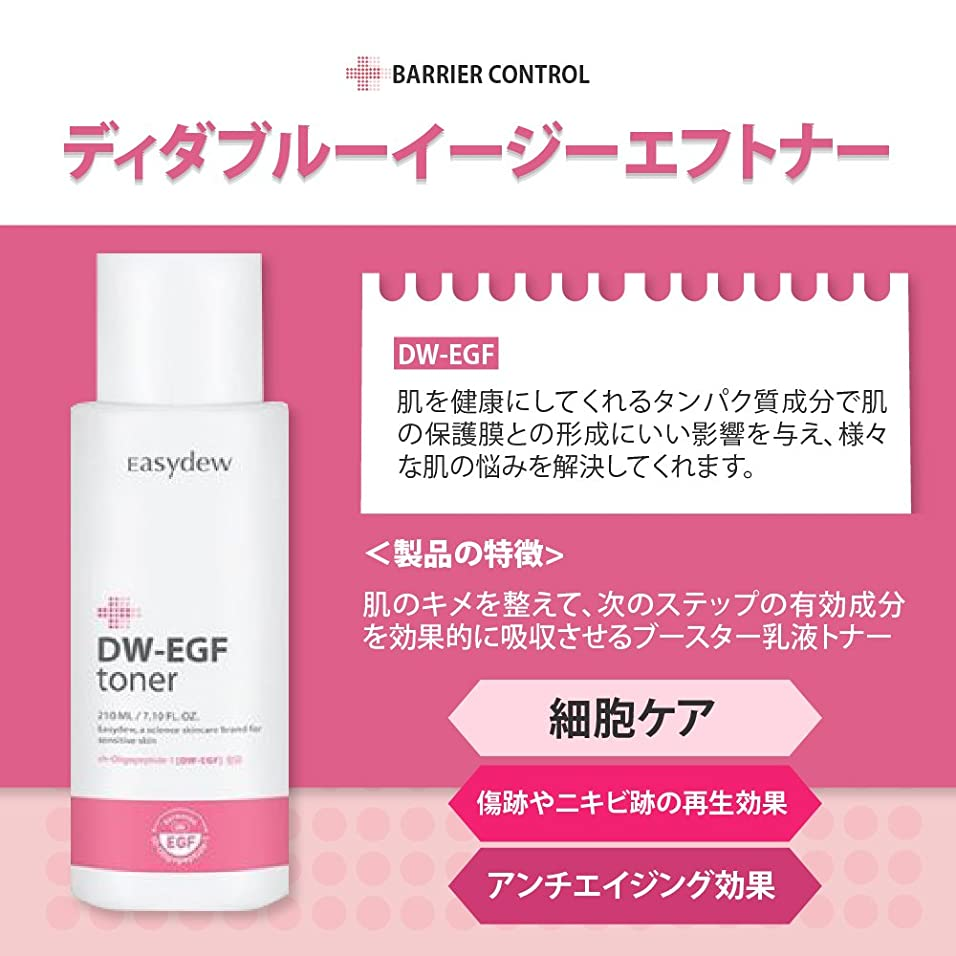 砂利廃棄美徳Easydew DW-EGF 化粧水 210ml Easydew DW-EGF Toner 210ml 人気 スキンケア