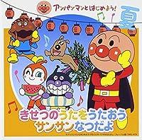 Animation Soundtrack by Anpan Man to Hajimeyo! Kisetsu No Uta (2008-05-21)