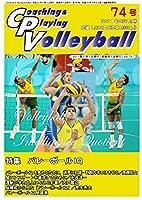 コーチング&プレイング・バレーボール(CPV)74号