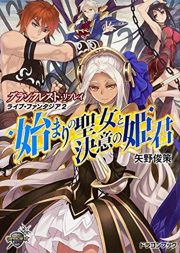 グランクレスト・リプレイ ライブ・ファンタジア (2) 始まりの聖女と決意の姫君 (富士見ドラゴンブック)
