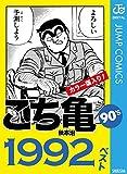 こち亀90 039 s 1992ベスト (ジャンプコミックスDIGITAL)