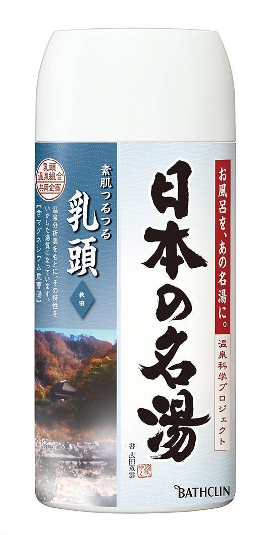 広告練習地図日本の名湯 乳頭 450g にごりタイプ 入浴剤 (医薬部外品)